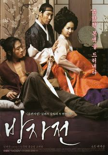 Mi2mir Korean Movie : 5.0 The servant 방자전 - 2010