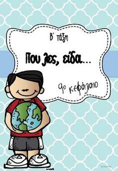 Β' τάξη - Που λες, είδα... School Fun, Teacher Resources, Language, Teaching, Children, Fictional Characters, Greek, Baby, Blur