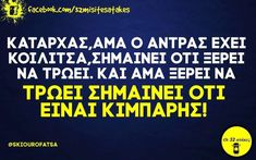 Greek Quotes, Babe