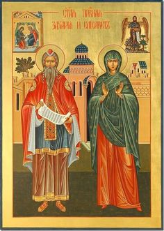 18 сентября - День пророка Захарии и праведной Елисаветы, родителей святого Иоанна Предтечи.