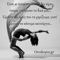 Greek Quotes, Life Is Good, Wisdom, Good Things, Words, Movie Posters, Nice, Film Poster, Life Is Beautiful