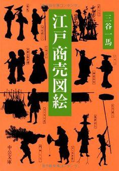 江戸商売図絵 (中公文庫): 三谷 一馬