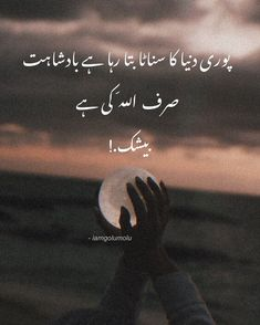Quran Quotes Inspirational, Best Islamic Quotes, Beautiful Islamic Quotes, Poetry Pic, Love Poetry Urdu, Best Smile Quotes, Dad Quotes From Daughter, Childhood Quotes, Quotes Deep Feelings