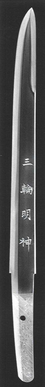 "Kissaki-moroha-zukuri; here's a better pic. It is also often referred to as ""Kogarasu-maru-zukuri"" for the famous Tachi that was named so."