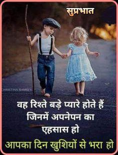 Morning Greetings Quotes, Good Morning Messages, Morning Images, Good Morning Quotes, Good Morning Sunrise, Good Morning Inspiration, Bhagavad Gita, Night Quotes, Beautiful Morning