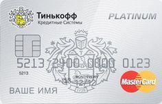 Кредитная карта-это запасной кошелек, с ее помощью можно бронировать отели и авто средствами с карты.