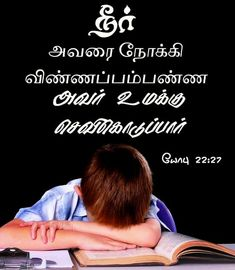 Tamil Holy Bible, Tamil Bible Study, Tamil Bible Words, Jesus Quotes, Bible Quotes, Bible Verses, Word Of The Day, Word Of God, Bible Words Images