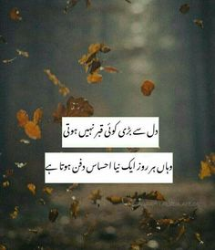 Love Romantic Poetry, Love Poetry Urdu, Poetry Quotes, Urdu Funny Quotes, Ali Quotes, Short Quotes, Qoutes, Broken Love Quotes, Missing Quotes
