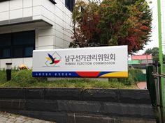 남구선거관리위원회. 입구지주간판.  http://blog.ppia.co.kr/220069420486
