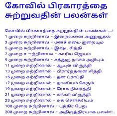 Tamil Motivational Quotes, Gita Quotes, Inspirational Quotes, Vedic Mantras, Hindu Mantras, Spiritual Thoughts, Spiritual Quotes, Moon And Star Quotes, Culture Quotes