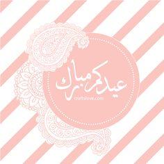 Eid Al Fitr Greetings ~ تهنئة بمناسبة عيد الفطر المبارك Eid Al Fitr Greeting, Eid Photos, Islamic Celebrations, Eid Mubark, Ramadan Wishes, Eid Party, Happy Eid, Eid Collection, Handmade Decorations
