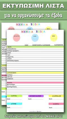 Λίστα για την οργάνωση των μηνιαίων εξόδων του σπιτιού Dyi Organization, Home Organisation, Organizing Ideas, Family Rules, Tips & Tricks, Good Housekeeping, Therapy Activities, Printable Planner, How To Know