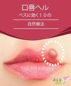 口唇ヘルペスに効く10の自然療法 単純ヘルペスや単純疱疹とも呼ばれ、吹き出物のある人とのキスや接触によって、またはひげ剃り、リップクリーム、タオルなど汚染された物を使うことによって、ウイルスが感染し、引き起こされるものです。
