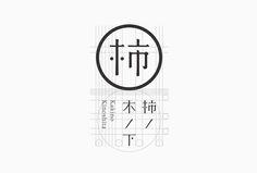 由しまだ設計室/Shimada Architect為藝廊「柿ノ木ノ下」所做的識別設計. 「柿ノ木ノ下」是一個由80年老房子成功搖身一變轉型成的藝廊, 提供當地藝術家在地交流.  設計師設計非常簡樸的logo以及別出心裁的圖樣設計成功的為藝廊打造出返璞歸真的氣質.