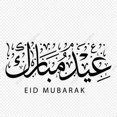 eid mubarak 2020 images, photos, wishes, messages, quotes and wallpapers Eid Mubarak Gif, Eid Mubarak Photo, Eid Mubarak Images, Eid Mubarak Vector, Eid Mubarak Wishes, Happy Eid Mubarak, Calligraphy Background, Eid Mubarak Background, Ramadan Background