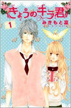 """Kyou no Kira-kun - 9 volumi Lei Nino, con una lunga frangia che le nasconde il viso, lui, Kira, bellissimo e molto """"disponibile"""" con le ragazze. Sono vicini di casa, ma non si sono mai parlati. Quando però Nino scopre cosa in realtà Kira nasconde, la sua vita cambia e diventa più interessante. Il loro sarà un legame che li porterà a conoscere il sentimento dell'amore."""