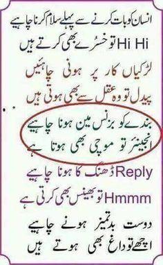 Funny Quotes In Urdu, Jokes Quotes, Funny Texts, Funny Jokes, It's Funny, Funny Moments, Funny Things, Funny Stuff, Urdu Shayari In English