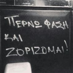 Greek quotes Silly Quotes, Love Quotes, Graffiti Quotes, Unique Words, Mind Games, Greek Quotes, Instagram Quotes, True Words, Quote Of The Day