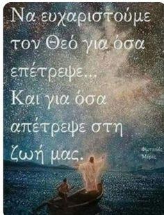 Τίποτα δεν είναι για πάντα.  Όταν καταλάβεις ότι όλα έχουν μια αρχή και ένα τέλος τότε είναι που πραγματικά αρχίζεις να εκτιμάς κάθε στιγμή!!! Unique Quotes, Inspirational Quotes, Jesus Quotes, Me Quotes, Big Words, Words Worth, Greek Quotes, Spiritual Life, Life Advice