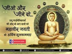 जिओ और जीने दो| एयू फाईनेन्सियर्स की ओर से आप सभी को महावीर जयंती की हार्दिक शुभकामनाएं ! #महावीरजयंती #MahavirJayanti #AuFinanciers