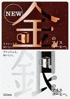 """コメダ珈琲店 """"新商品広告"""" 2015 Advertising"""