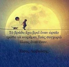 Wise words indeed. I have experienced many miracles. Greek Quotes, Wise Quotes, Poetry Quotes, Book Quotes, Funny Quotes, Inspirational Quotes, Greek Words, Some Words, Amazing Quotes