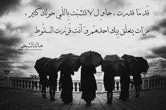 التعلّق و السقوط  fallen and been followed