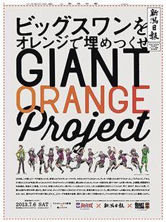 ビッグスワンをオレンジで埋めつくせ GIANT ORANGE Project|新聞広告データアーカイブ
