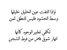 انهار شوق فاض من فرط الشجن...م