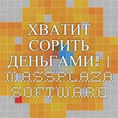 ХВАТИТ СОРИТЬ ДЕНЬГАМИ! | MASSPLAZA Software