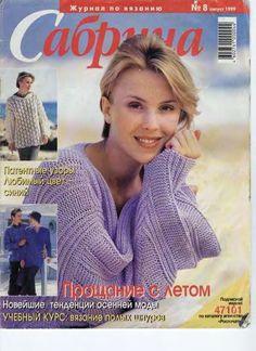 РУКОДЕЛИЕ:ВЯЗАНИЕ,ШИТЬЕ_КРОЙ: #Sabrina1999_08