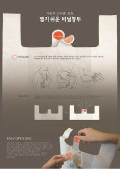 열기 쉽게 해주는 비닐봉지 디자인