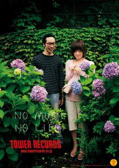 椎名林檎(東京事変) & 首藤康之 <2004年7月-8月>