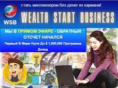 Основные инструменты интернет бизнеса: WSBBecome стать миллионером без денег из кармана!