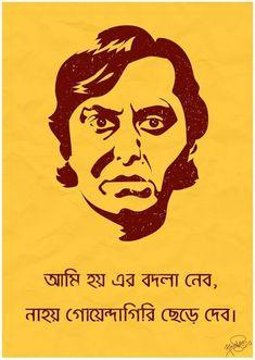 Film Poster Design, Paper Artwork, Poster Drawing, Bengali Art, Powerpoint Background Design, Buddha Drawing, Film Art, Satyajit Ray, Swag Poster