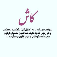 One Word Quotes, Persian Quotes, Text On Photo, Poems, Universe, Crafts, Painting, Manualidades, Poetry