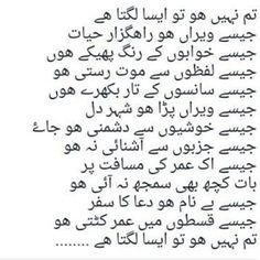 Kinds Of Poetry, Best Urdu Poetry Images, The Lost World, Quotes From Novels, Urdu Poetry Romantic, Poetry Feelings, Heart And Mind, Deep Words, Poetry Quotes