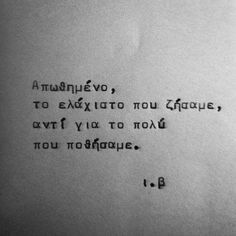 Greek quotes, quotes, and greek image Poetry Quotes, Words Quotes, Wise Words, Sayings, Quotes Quotes, Greek Love Quotes, Quotes To Live By, Quotes Instagram Bio, Relationship Quotes