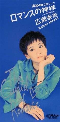 Image result for 広瀬 香美 ゲレンデ が とける ほど 恋 したい