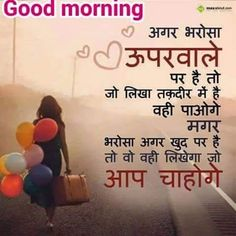 Good morning message with picture in hindi