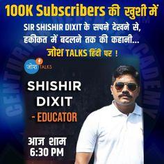 100K Special ! Indian Air Force की कुछ ख़ास Learnings शेयर करने आ रहे हैं Sir Shishir Dixit ( @जोश Talks ). Today @6:30 pm Shishir sir's Motivational Success Story will be published on Josh Talks Hindi Channel ! Do watch and share what you feel ! तो, चलिए Comment में 'JOSH' लिखकर बताते हैं कि हम सब कितने Excited हैं. :) #StayTuned Motivational Success Stories, Coaching, Education, Writing, Memes, Training, Meme, Onderwijs, Being A Writer