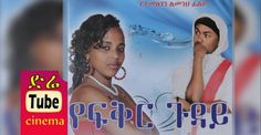 YeFikir Guday (የፍቅር ጉዳይ) Latest Ethiopian Movie from DireTube Cinema