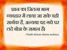 Quote by Pandit Shri Ram Sharma Acharya 26/12/2014