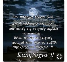 Good Night, Good Morning, Picture Quotes, Love Quotes, Greek Words, Greek Quotes, Love Messages, Affirmations, Thankful
