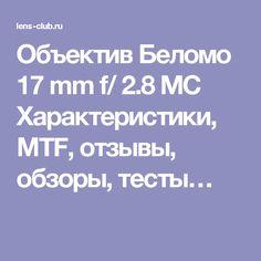 Объектив Беломо 17 mm f/ 2.8 МС Характеристики, MTF, отзывы, обзоры, тесты…