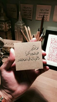 quot says: Do not talk to me about religion a lot, I see it in your ethics. Poetry Quotes, Words Quotes, Book Quotes, Me Quotes, Sayings, Cogito Ergo Sum, Beautiful Arabic Words, Arabic Love Quotes, Photo Quotes