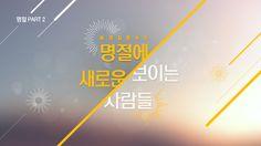 '新 명절 풍속도' ② 설날, 해외로 떠나는 '해외여행족', 잉여데이 즐기는 '방콕족' [디지털스토리텔링] #Lunar New Year's Day / #Digitalstorytelling ⓒ 비주얼다이브 무단 복사·전재·재배포 금지