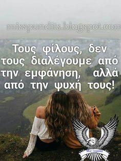 Ψυχουλα μου όμορφη σ'αγαπώ πάρα πολυ, μοναδικά, βαθιά, δυνατά κ απόλυτα......... Hurt Quotes, Bff Quotes, Greek Quotes, Smile Quotes, Crush Quotes, Faith Quotes, Music Quotes, Friendship Quotes, Happy Quotes