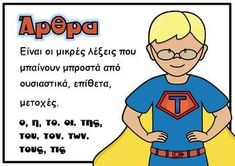 Picture Greek Language, English Words, Educational Activities, Whats New, Speech Therapy, Special Education, Kids And Parenting, Kids Learning, Grammar