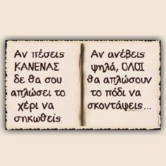 Greek Quotes, Angel, Angels
